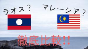 タイ観光ビザ取得マレーシアとラオス徹底比較