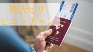 ラオスのビエンチャンでタイ観光ビザを取得する方法