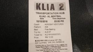 バス乗車券詳細