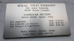 在クアラルンプールタイ大使館の看板
