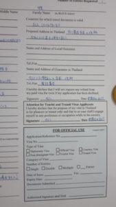 申請書の左半分