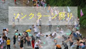 タイの水かけ祭り【ソンクラーン祭り】