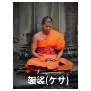 タイ 仏教